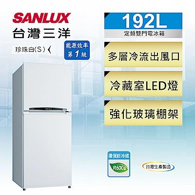 [無卡分期-12期] SANLUX台灣三洋 192L 1級定頻2門電冰箱 SR-B192B3