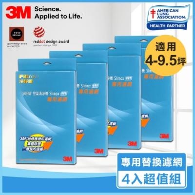 3M Slimax 超薄美型空氣清淨機 專用替換濾網 4入團購超值組 驚喜價