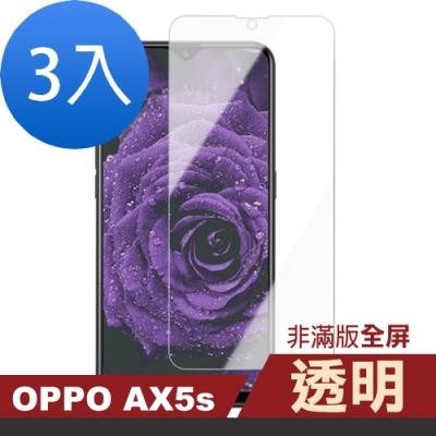OPPO AX5s 透明 高清 非滿版 手機貼膜-超值3入組