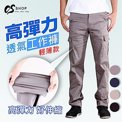 CS衣舖 抗悶透氣薄款彈力工作褲
