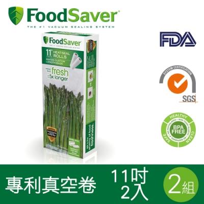 美國FoodSaver-真空卷2入裝(11吋) [2組/4入]
