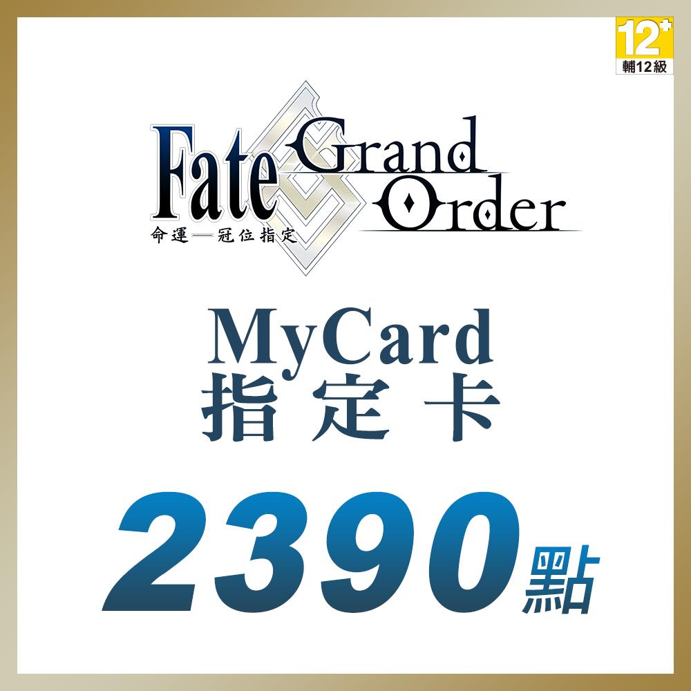MyCard-FGO指定卡2390點