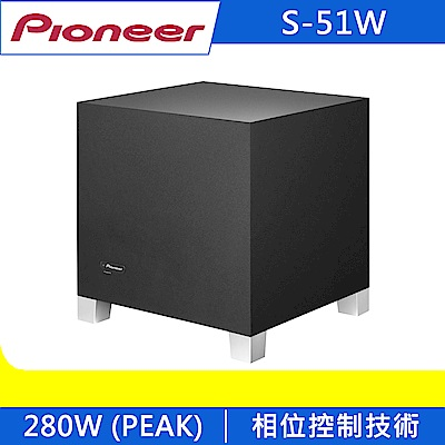 Pioneer先鋒 超低音喇叭 S-51W