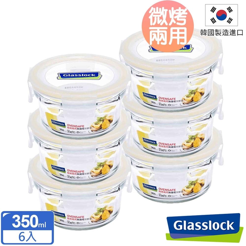 Glasslock 頂級無邊框微烤兩用強化玻璃保鮮盒-圓形350ml六入