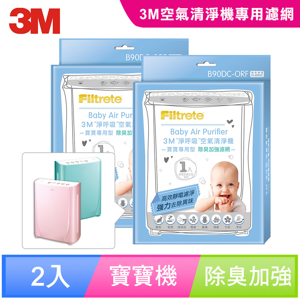 3M 寶寶專用清淨機除臭加強專用濾網1年份/超值2入組(濾網型號:B90DC-ORF) 驚喜價
