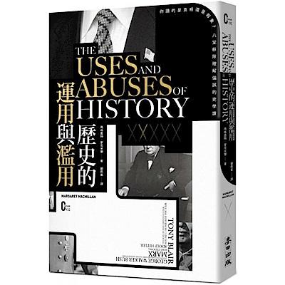 歷史的運用與濫用:你讀的是真相還是......