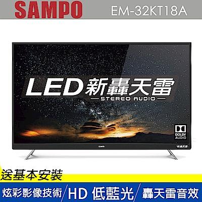SAMPO聲寶 新轟天雷立體聲 32型LED液晶顯示器 EM-32KT18A