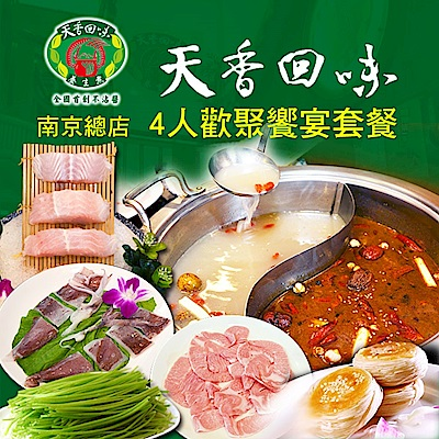 (台北)天香回味鍋物南京總店4人歡聚饗宴套餐