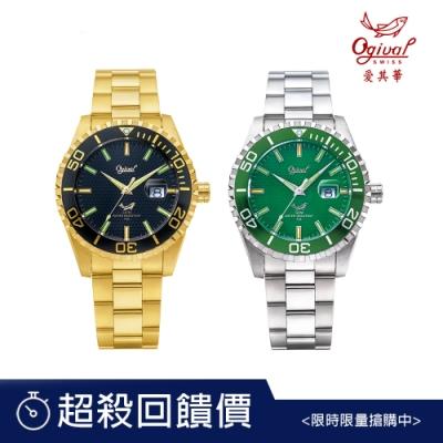 【Ogival 愛其華】水鬼 潛水氚氣燈管錶-多色可選-44mm(3985TGK / 3985TGS)