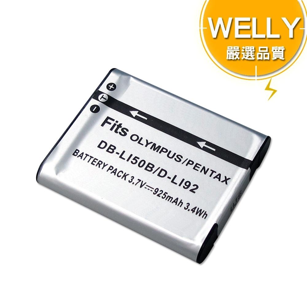 WELLY OLYMPUS Li50B / Li-50B 高容量防爆相機鋰電池