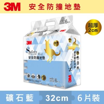 3M 兒童安全防撞地墊-礦石藍 (32cm x 6片)