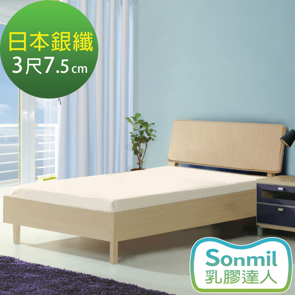 Sonmil乳膠床墊 單人3尺 7.5cm乳膠床墊 銀纖維殺菌