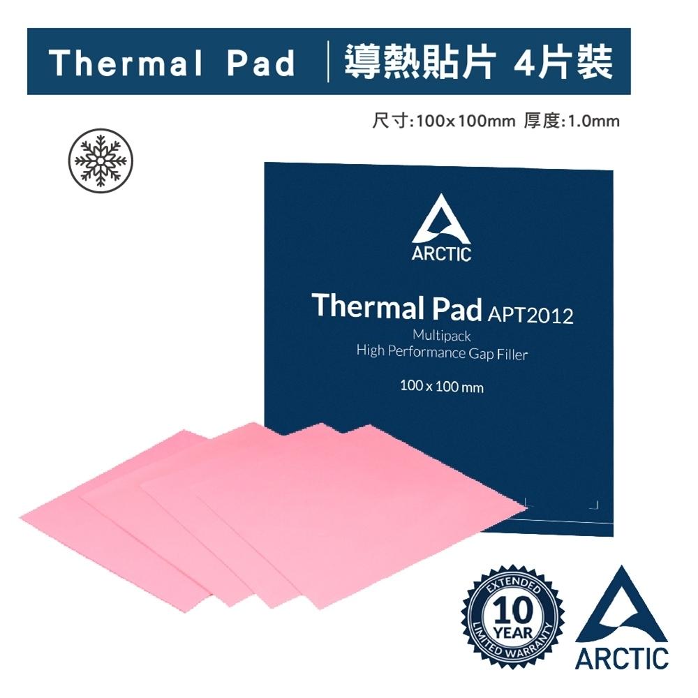 【ARCTIC】導熱貼片 粉色 4片裝 (100x100mm t:1.0)