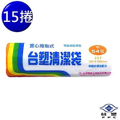 台塑 實心 清潔袋 垃圾袋 (中) (透明) (20L) (53*63cm) (15捲)