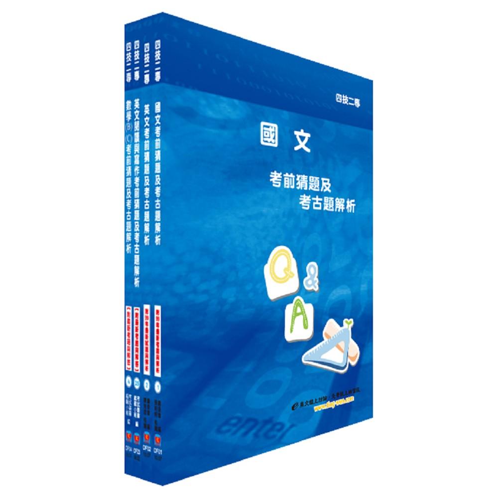 四技二專考試(外語群英語類)考前猜題及考古題解析套書(贈題庫網帳號1組)