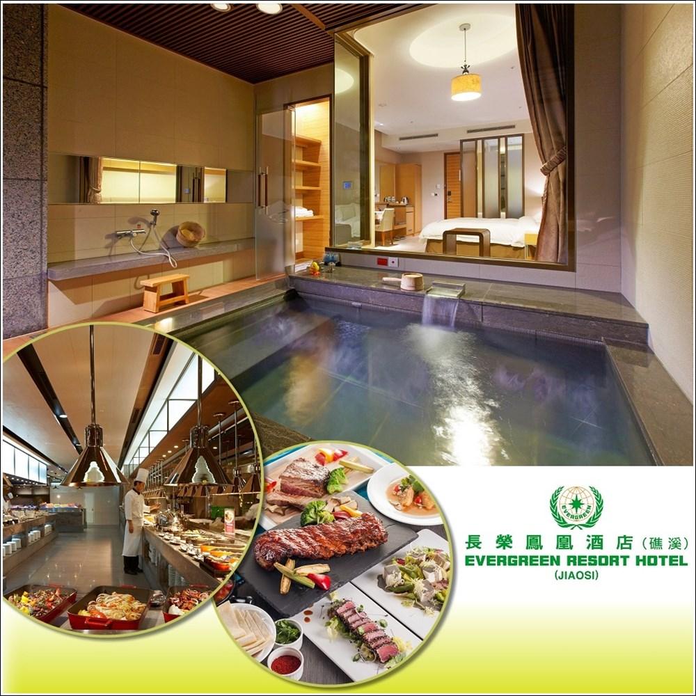礁溪長榮鳳凰酒店 高級/綠景湯屋+雙人桂冠自助餐