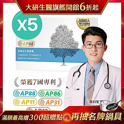 大研生醫 舒敏益生菌(30粒)x5