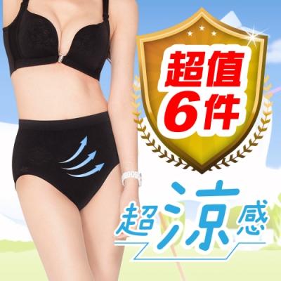 【JS嚴選】*台灣製*涼感紗中腰無縫三角褲(中腰涼感褲*6)