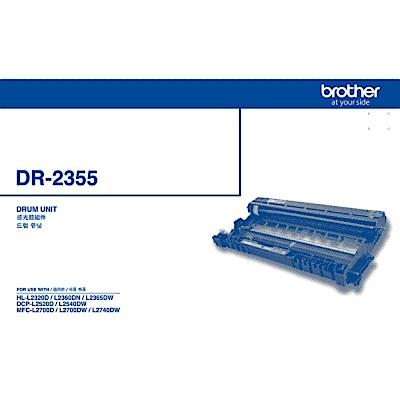 Brother  DR-2355 原廠公司貨感光鼓匣(適用HL-L2320D/L2360)