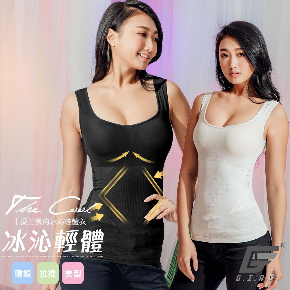 GIAT台灣製沁涼雕塑機能輕體衣
