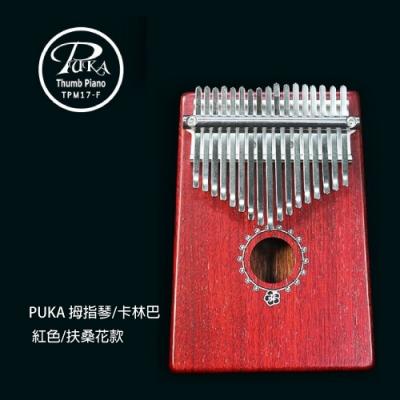 PUKA 卡林巴琴/拇指琴/17音/紅色扶桑花款