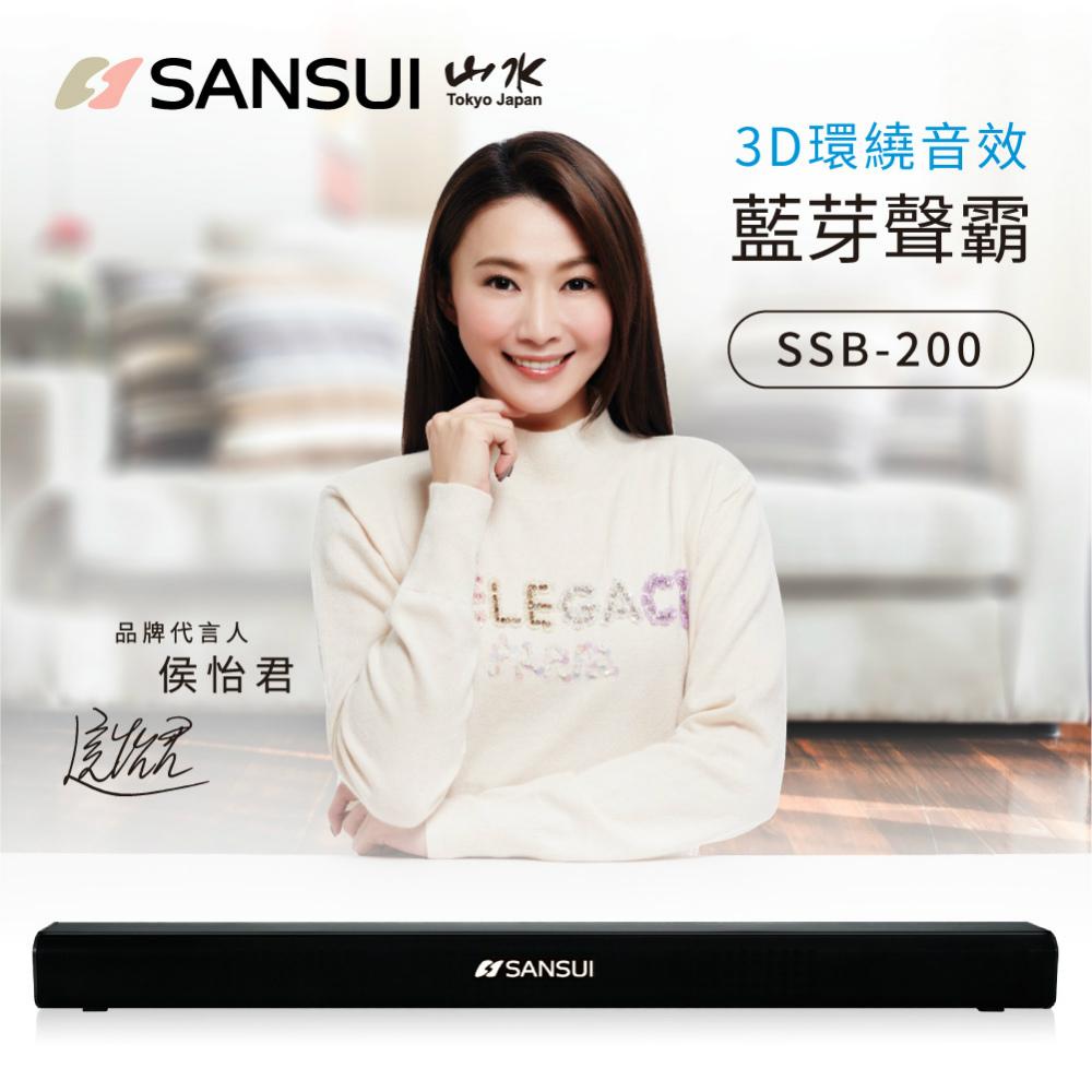 SANSUI 山水 藍芽3D立體聲家庭劇院聲霸(SSB-200)