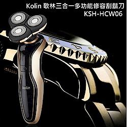 歌林kolin 全機水洗多功能3in1修容刮鬍刀 KSH-HCW06