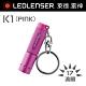 德國LED LENSER K1 Pink 鎖匙圈型手電筒 product thumbnail 1