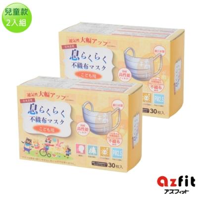 日本AZFIT 日本原裝製造舒適透氣不織布口罩(兒童款)-超值2入組