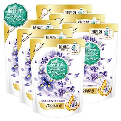植淨美衣物清潔類濃縮洗衣精 1800 ml*補充包 6 包/箱 -- 鳶尾花香氛