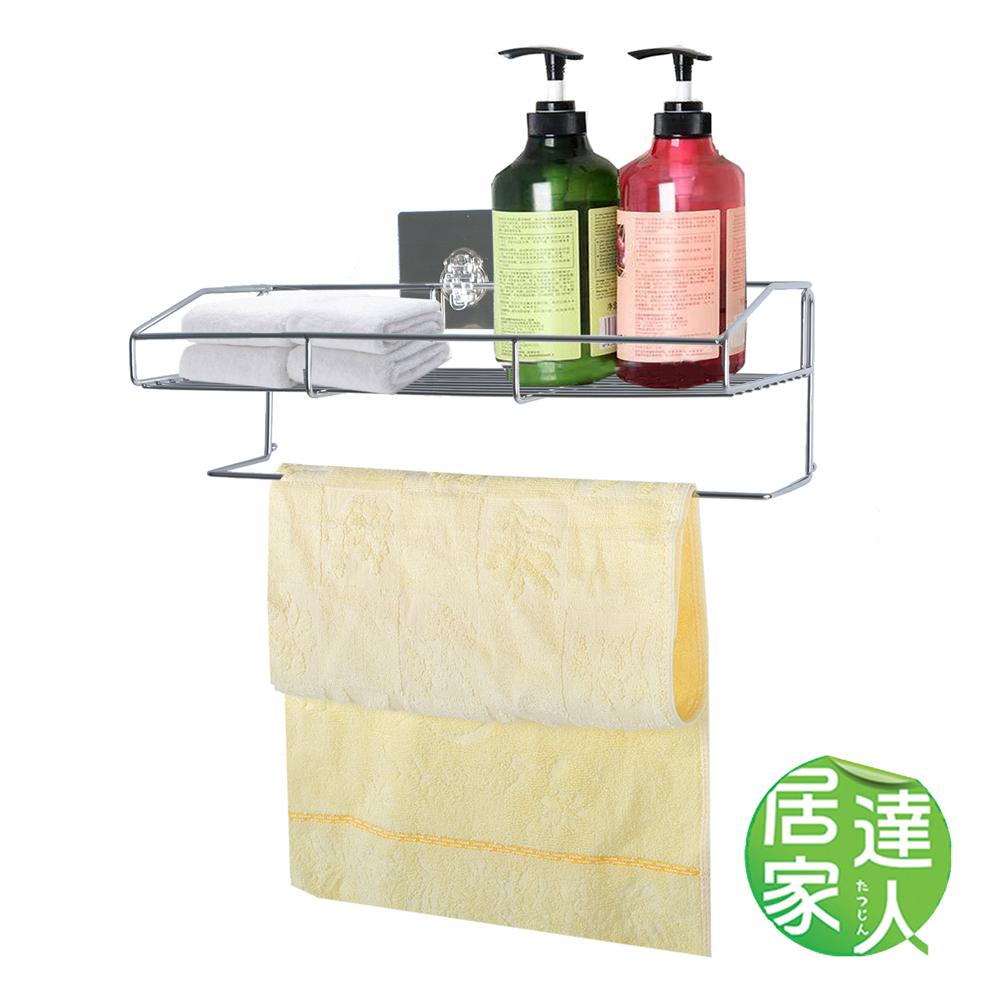 居家達人 環保無痕魔力貼掛勾-浴室毛巾置物架