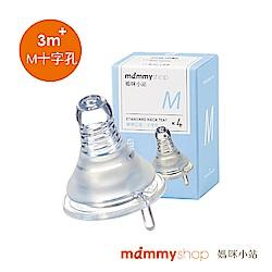 【媽咪小站】母感體驗2.0-防脹氣奶嘴-標準M小十字孔(4入裝)