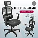 【A1】亞力士新型專利3D透氣坐墊電腦椅/辦公椅-箱裝出貨(黑色1入)