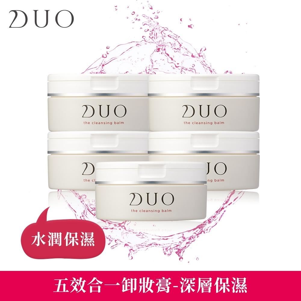 【DUO麗優】五效合一卸妝膏5入-深層保濕