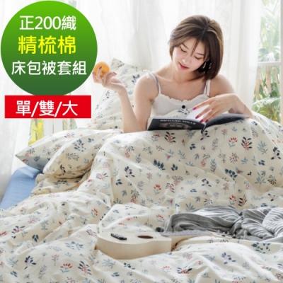 (贈枕墊*2)La Lune 純正200織精梳棉床包被套組 單/雙/大均價