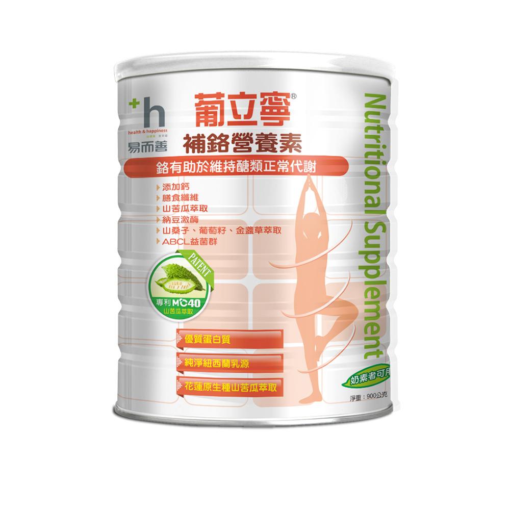易而善 葡立寧補體營養素奶粉(900g)