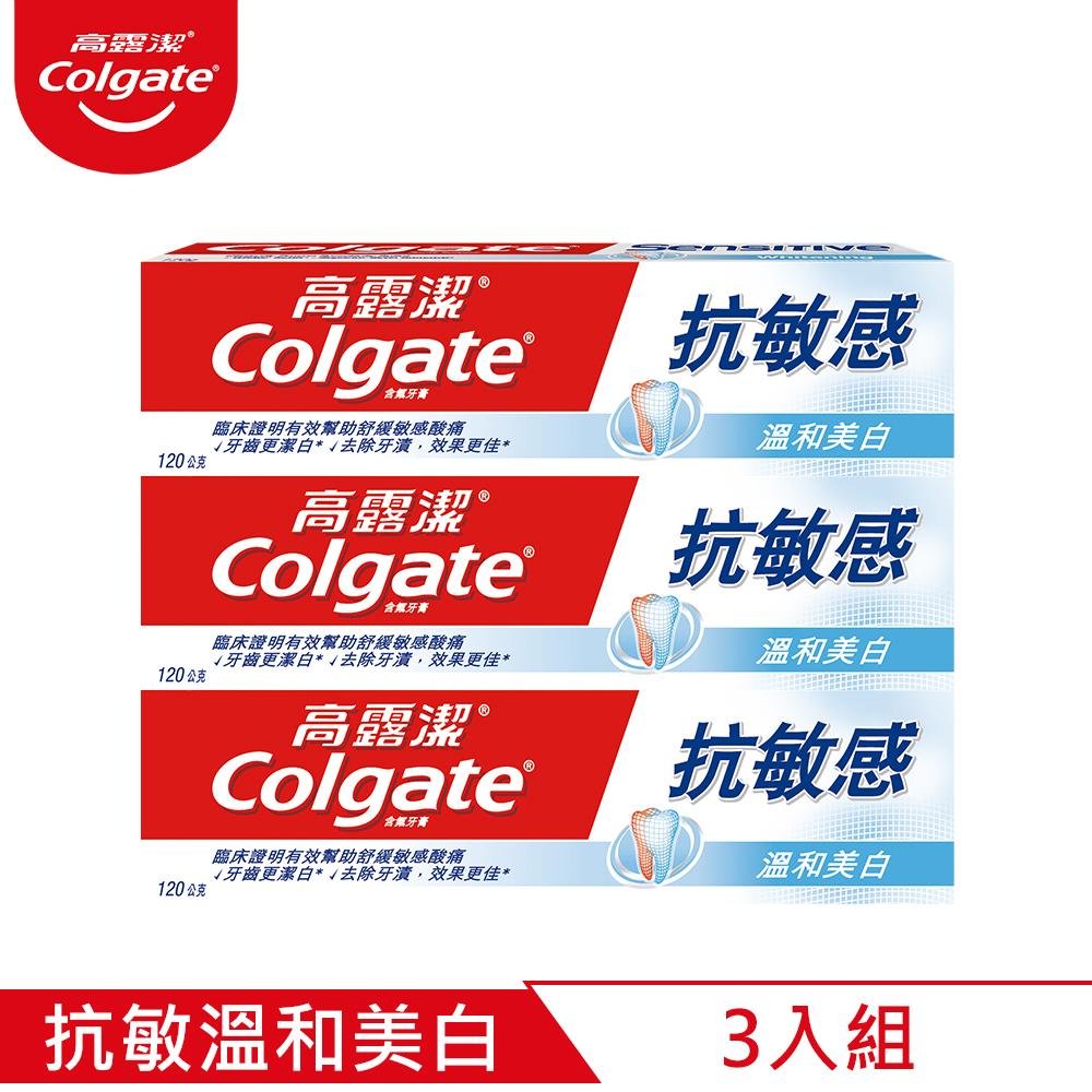 高露潔 抗敏感 - 溫和美白牙膏120*3