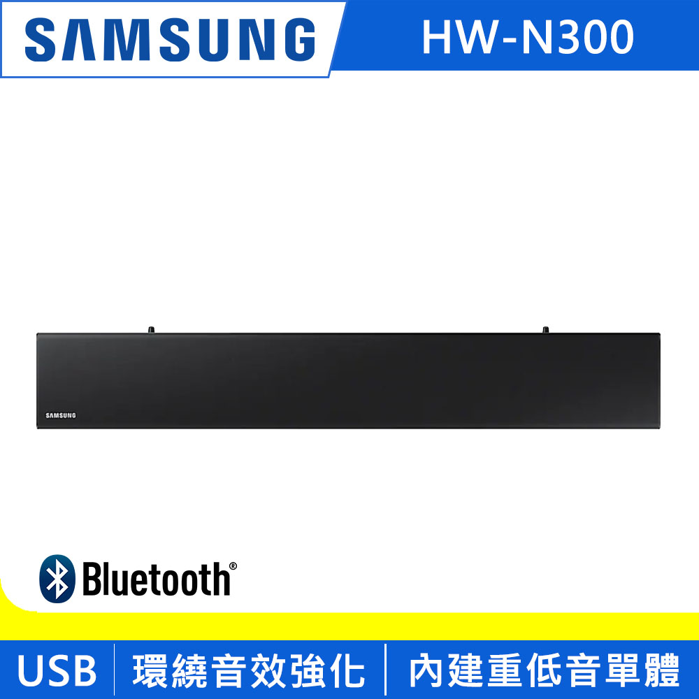 三星SAMSUNG藍牙聲霸soundbar HW-N300