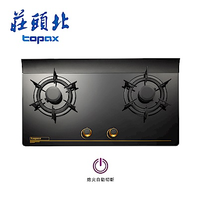 莊頭北 TOPAX 一級單環二口玻璃檯面爐 TG-8507G(天然瓦斯)