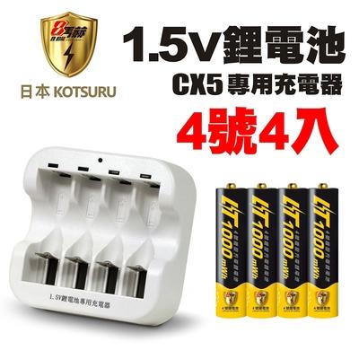 【日本KOTSURU】8馬赫4號/AAA恆壓可充式1.5V鋰電池4入+CX5專用充電器
