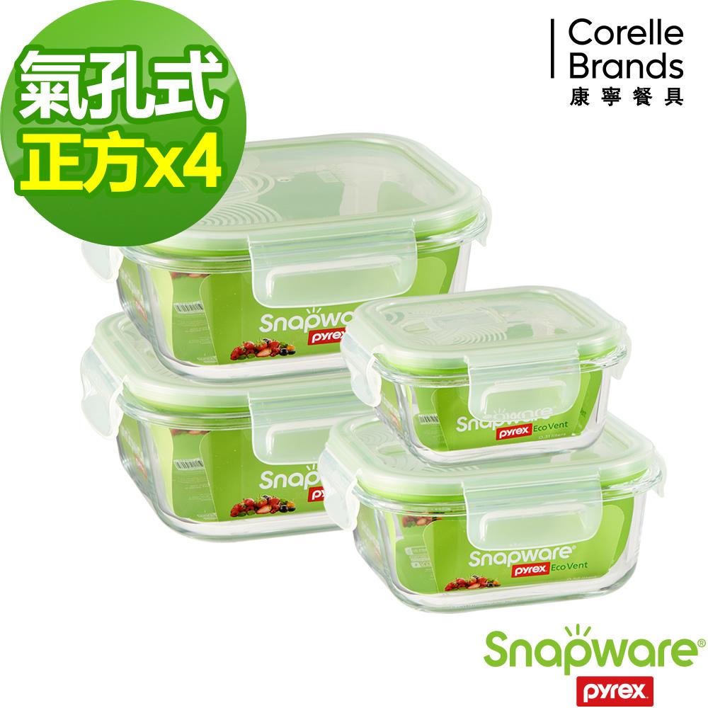 (送保溫袋)Snapware康寧密扣 堂堂正正耐熱玻璃保鮮盒4入組(403)
