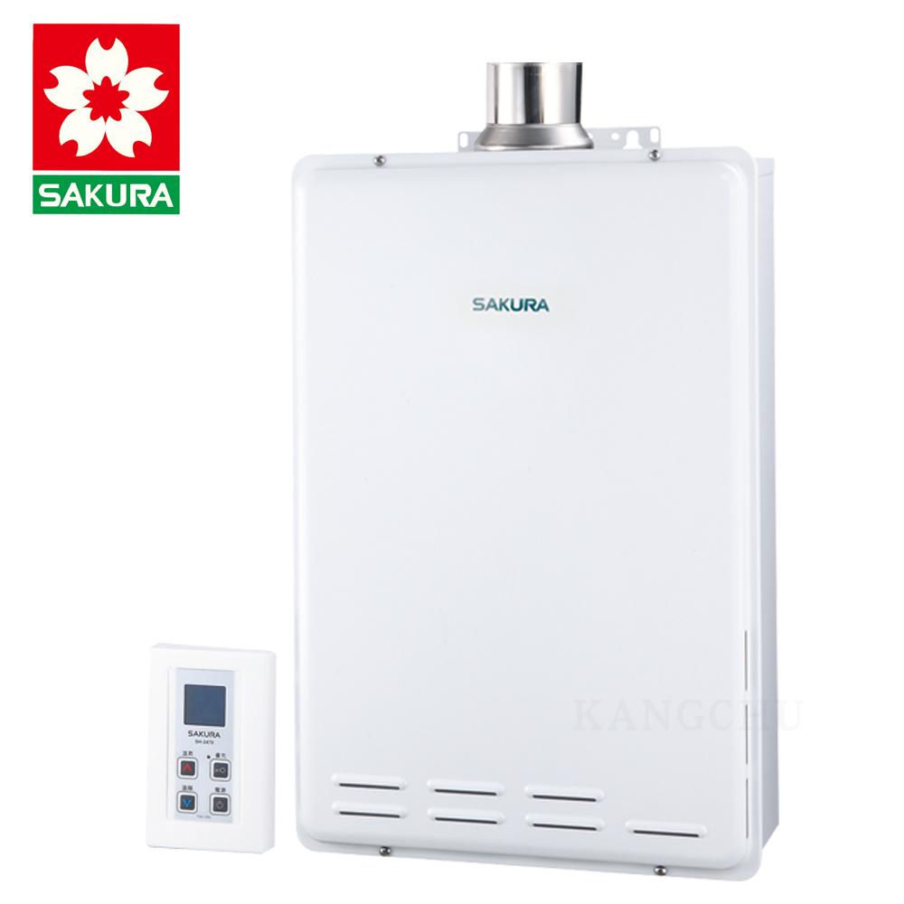 櫻花牌 SH2470A 智慧水量分段火力24L強制排氣熱水器(天然)