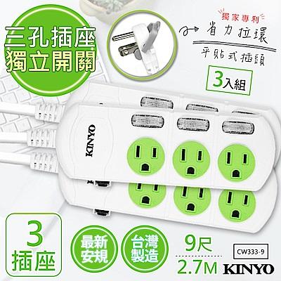 (3入組) KINYO9呎2.7M 3P3開3插安全延長線(CW333-9)台灣製造新安規