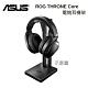ASUS 華碩 ROG THRONE Core 電競耳機架 product thumbnail 1