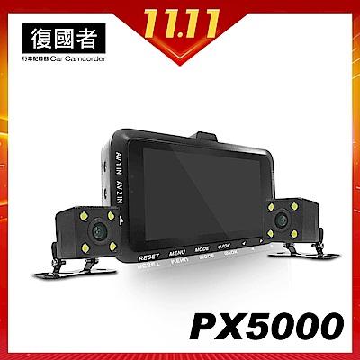 復國者 PX5000 1080 HD高畫質超廣角機車防水雙鏡行車記錄器