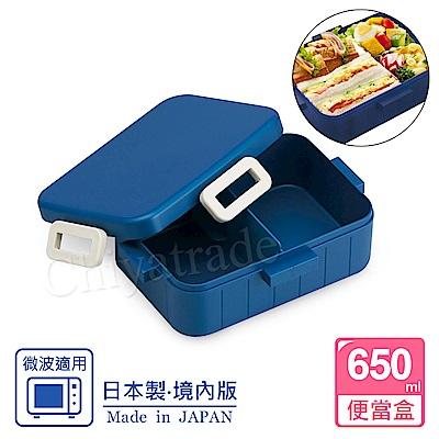 日系簡約 日本製 無印風便當盒 保鮮餐盒 辦公 旅行通用650ML-藍染色
