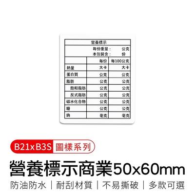 【精臣】B21拾光標籤紙-營養標示商業版50x60