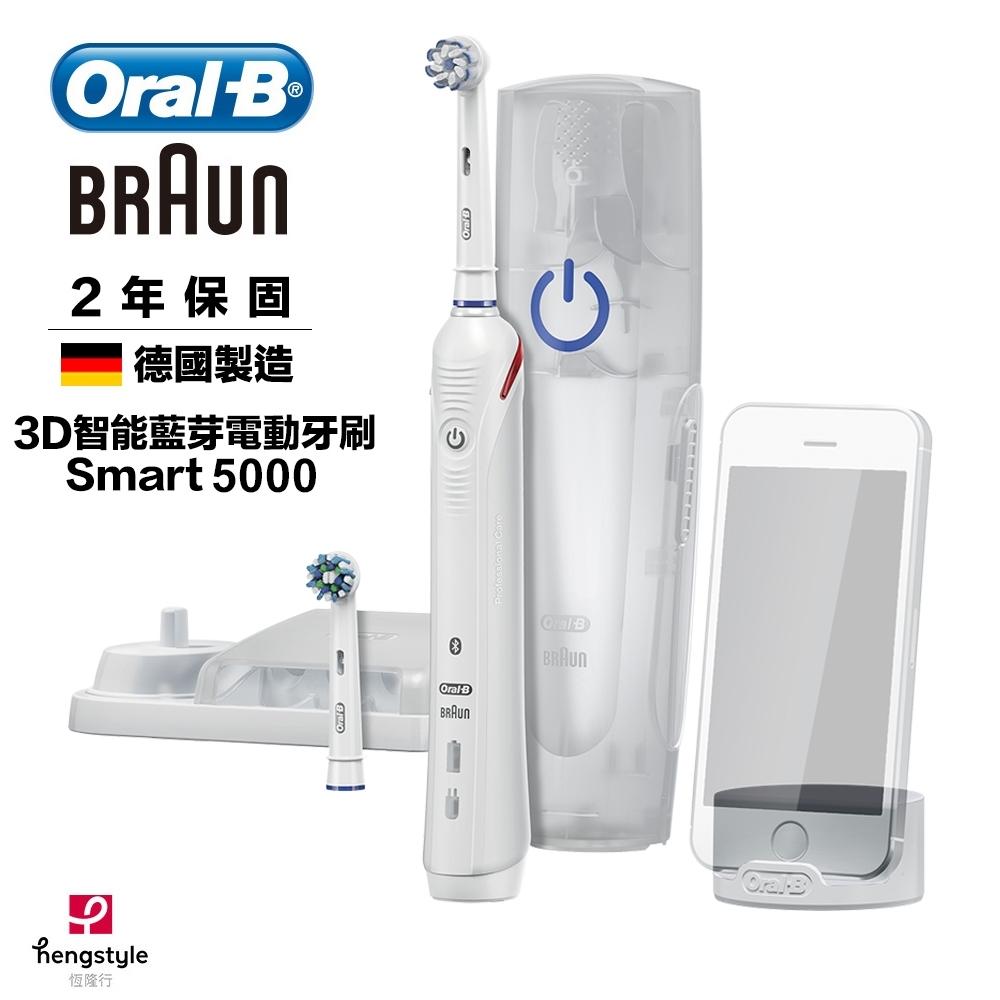 德國百靈Oral-B-Smart5000 3D智能藍芽電動牙刷 歐樂B