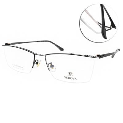 SEROVA眼鏡 極簡流線款/霧黑 #SP380 C16