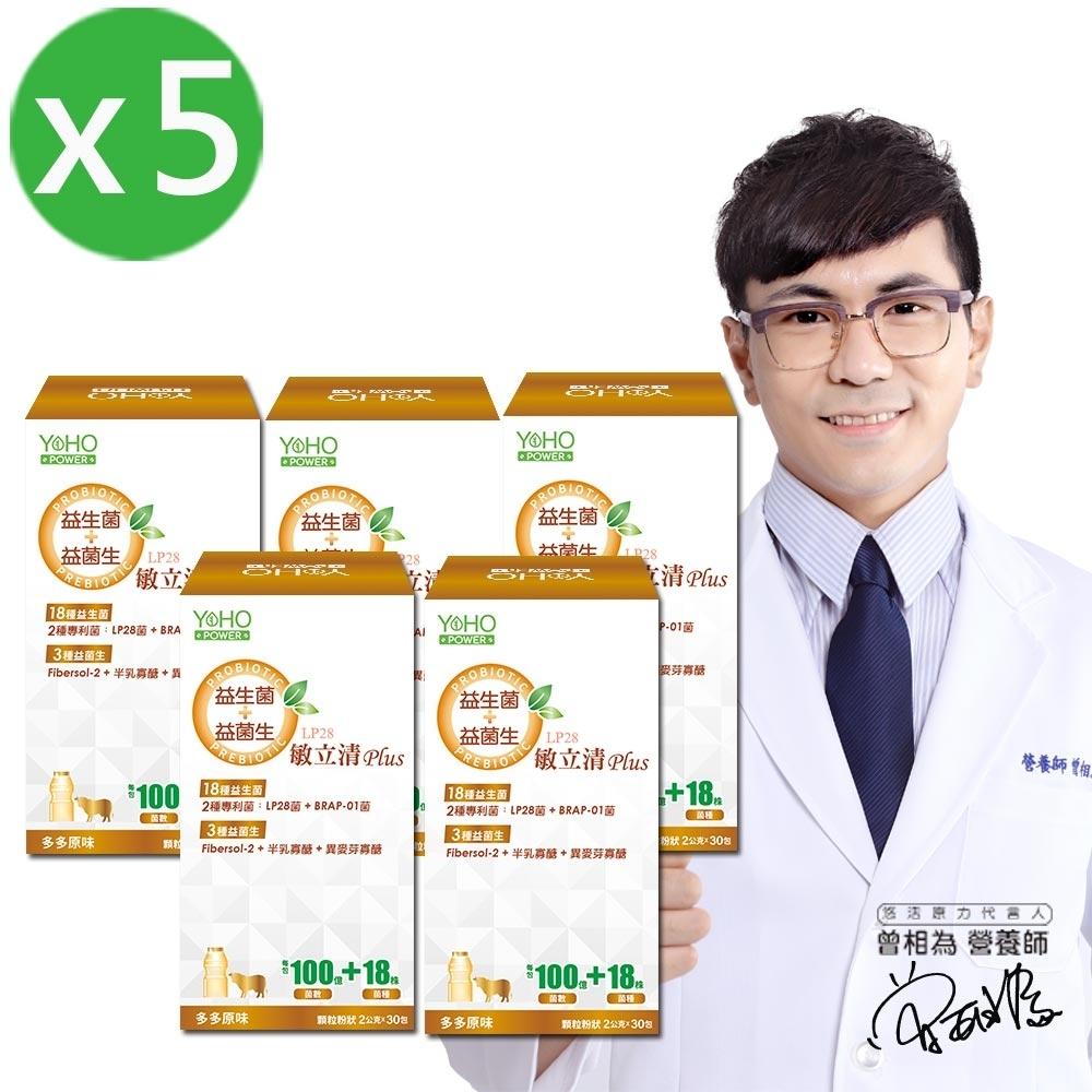 悠活原力 LP28敏立清Plus益生菌-精選五入組(30條/盒) product image 1